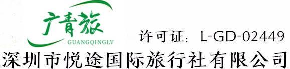 深圳市悦途国际旅行社有限公司